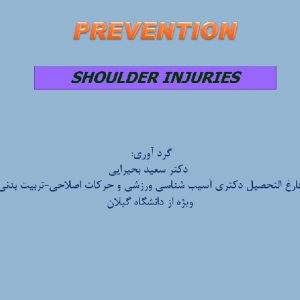 آسیب های شانه